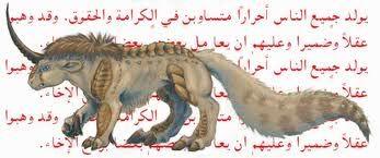 11 Makhluk Mitologi dari Arab yang Mengerikan!